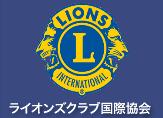 横浜寿ライオンズクラブ