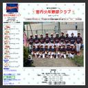 宮内少年野球クラブ